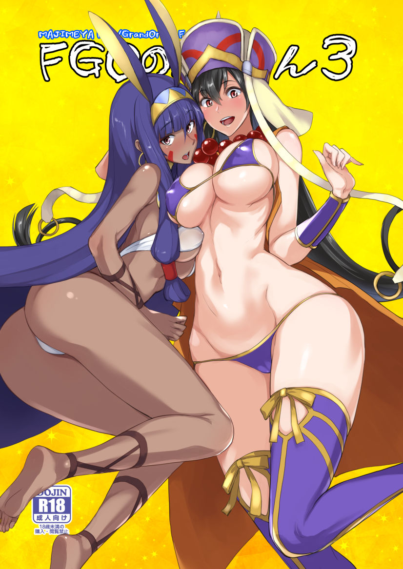 3 . FGO Dirty-Mag - Chapter 3 (Fate/Grand Order) [Isao]